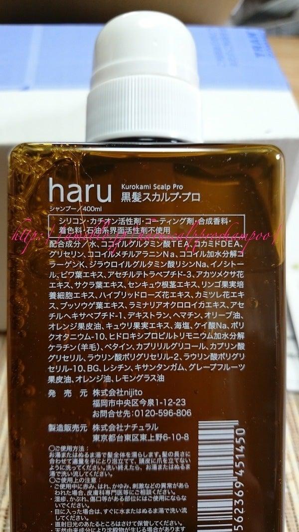 haru黒髪スカルプ・プロ成分はヘマチン配合