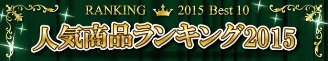 2015ランキング
