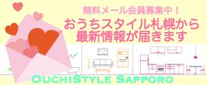 おうちスタイル札幌 無料メール会員