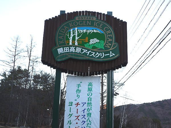 開田高原アイスクリーム工房