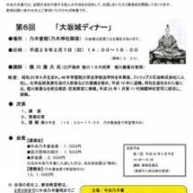 【靖国神社徳川宮司ご…
