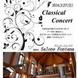 クラシカルコンサート…