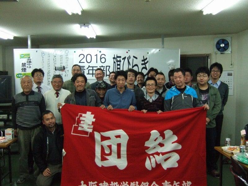 2016 青年部旗びらき