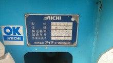 高所作業車 アイチ SV06A