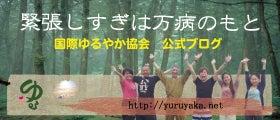 国際ゆるやか協会 ゆるやか道 yuruyaka.net