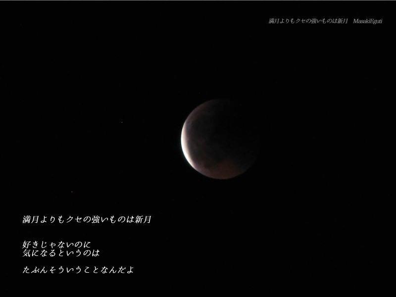 満月よりもクセの強いものは新月