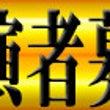 ◆ 出演者★募集中 …