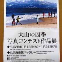 「大山の四季写真コン…