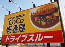 カレーハウス CURRY HOUSE CoCo壱番屋 ココイチ