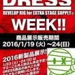 ◆DRESS展示即売…