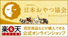 日本おやつ協会楽天ショップバナー