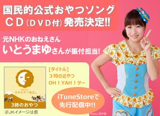 日本おやつ協会公式おやつソングリリースバナー