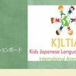 幼児日本語教師協会か…