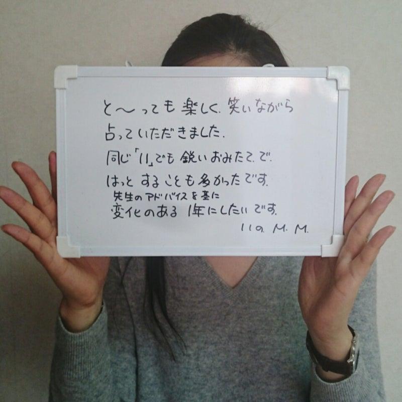 開運マリアセッションby藤川ミサ
