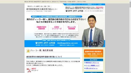 鹿児島車庫証明・名義変更手続きセンター