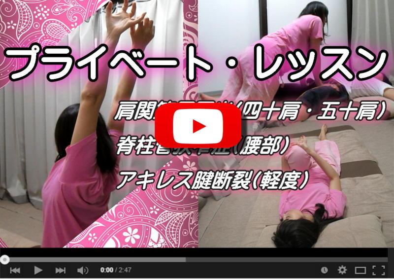 プライベートレッスン☆タイ古式マッサージ1