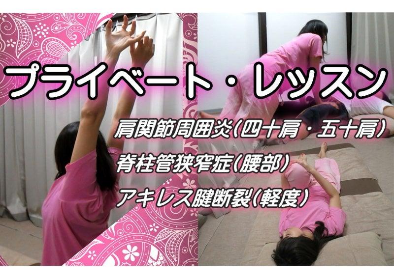 プライベートレッスン☆タイ古式マッサージ2