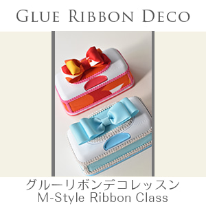 GlueRibbonDecoおしりふきデコレーション東京