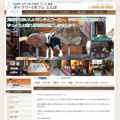 ギャラリー&カフェとんぼ