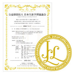 JLL<日本生涯学習協議会>