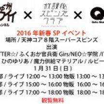 ☆1/31 I'S9…