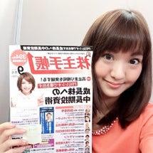 ☆ 株主手帳 雑誌 …