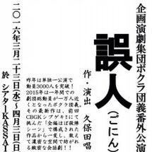【3月出演】ボクラ団…