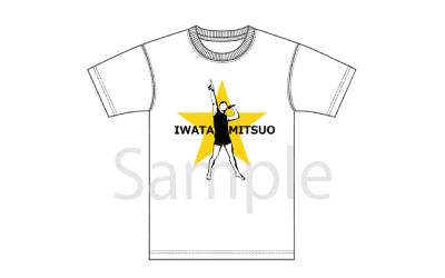 岩田光央Tシャツ