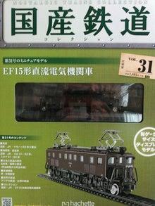 国産鉄道第31巻パッケージ