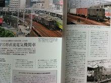 EF15形直流電気機関車