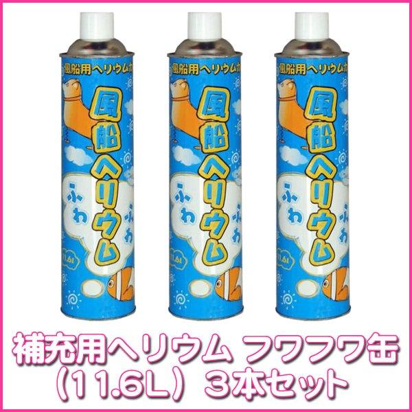 ヘリウム缶 フワフワ缶 BLUESKY