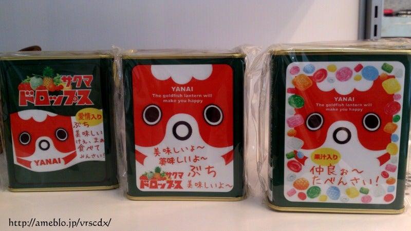 07 サクマドロップス 柳井