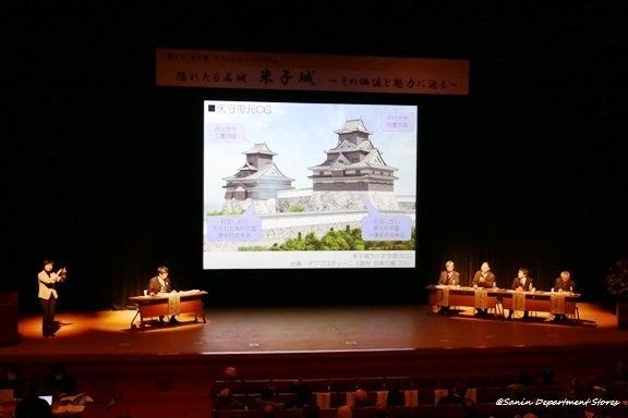 米子城シンポジウム 2016.01.23