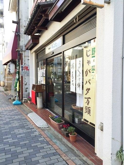 じゃがばた饅頭 ZIP おかふじ 武蔵小杉