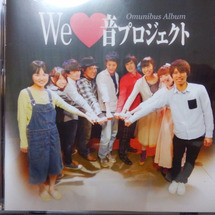『We ♥ 音プロジ…