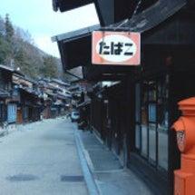 奈良井宿 木曽路 氷…
