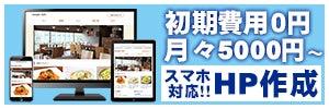 岐阜で初期費0円でのホームページ作成