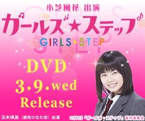 映画「ガールズ・ステップ」DVD