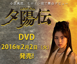 舞台「夕陽伝」DVD