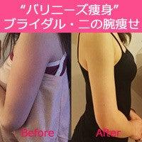 ブライダル、二の腕痩せの結果
