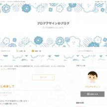 1月のブログデザイン…
