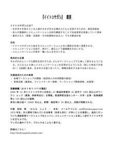 jpg新イイトコサガシ・リーフレット2015年1.jpg