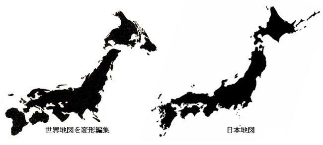 日本は世界の雛形