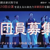 劇団歴史新大陸【劇団…
