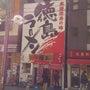 神戸のお教室の帰り見…