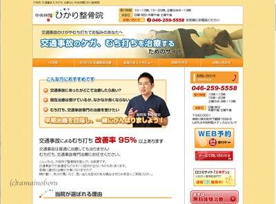 交通事故治療の専門サイト