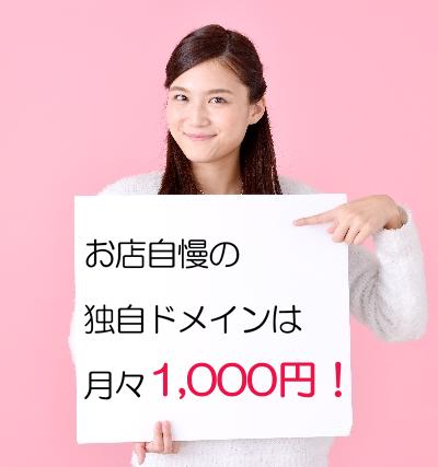 独自ドメインが月額1000円!