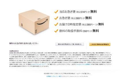 Amazonプライムに知らぬ間に登録2