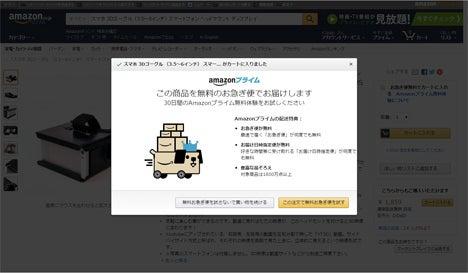 Amazonプライムに知らぬ間に登録