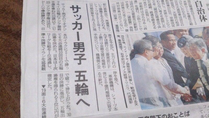 朝日新聞2016.01.27